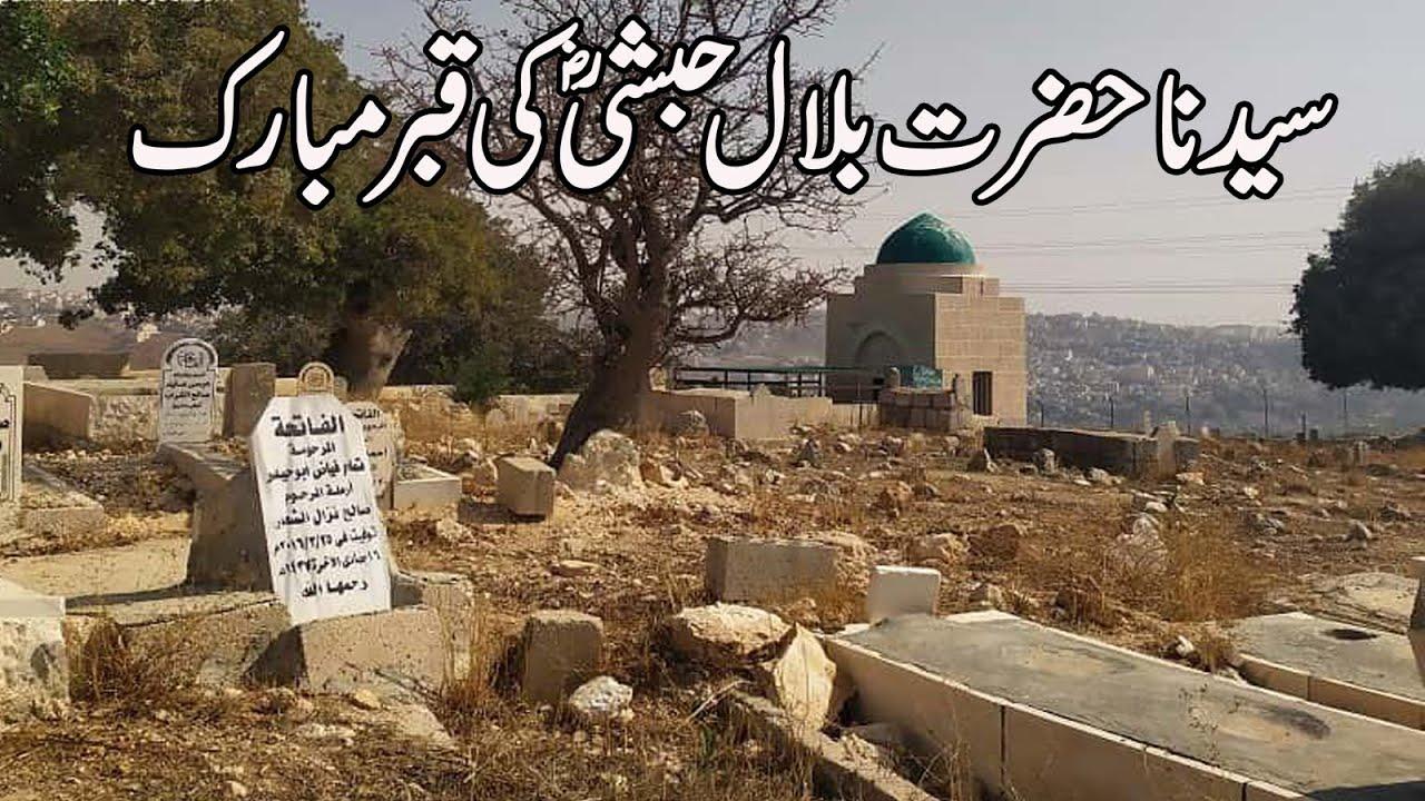 Download Hazrat Bilal Habshee R.A Ki Qabar Mubarik l Hazrat Bilal R.A Say Jura Rula Denay Wala Waqia l