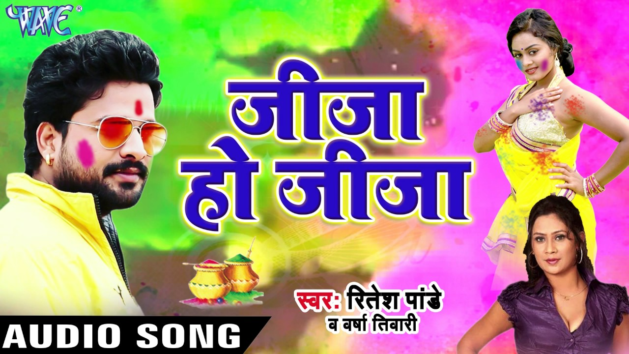 Hamahu seyan bani. Mp3 songs free download bhojpurimp3. Net.