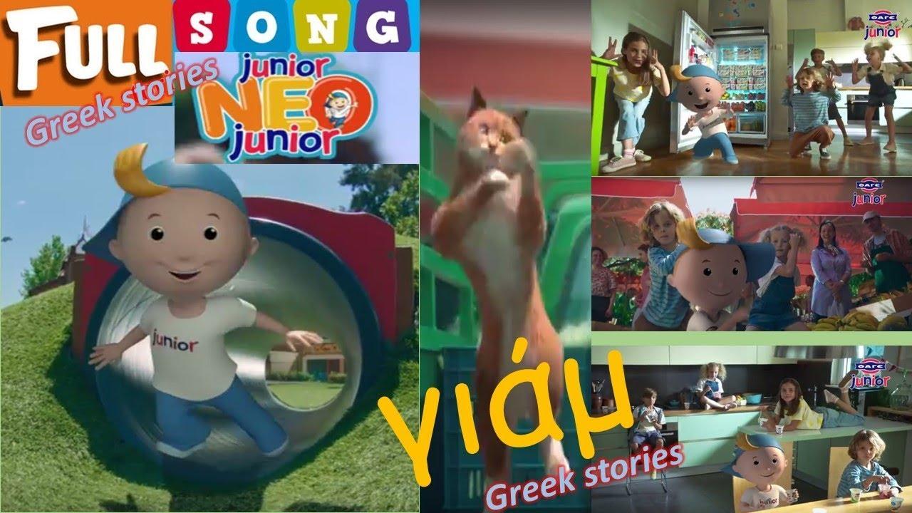 Νέα Διαφήμιση Junior Νέο Junior Γιάμ Χ 15 για να μάθεις το τραγουδι απ' εξω! ΦΑΓΕ 2018 ΤΖΟΥΝΙΟΡ GIAM