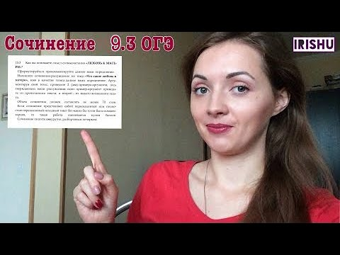 Как писать Сочинение 15.3?// ОГЭ по русскому языку 2017