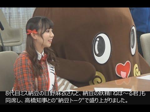 ミス納豆 と ねば~る君 が北海道知事を表敬訪問2018年12月7日