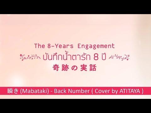 瞬き ( Mabataki ) - Back Number ( Cover by ATITAYA )