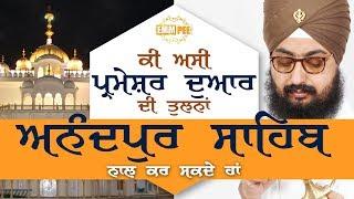13 August 2017 - Ki Asi Parmeshar Dwar Di Tulna Anandpur Sahib Naal Kar Sakde Ha