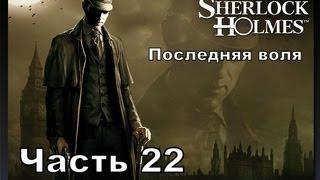 Прохождение игры Последняя воля Шерлока Холмса часть22