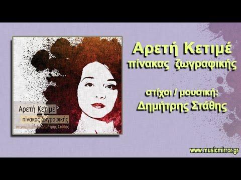 Αρετή Κετιμέ - Του αέρα (HQ Official Audio Video)