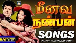 Meenava Nanban Songs   மீனவ நண்பன் எம்.ஜி.ஆர் பாடல்கள்   MGR Love Songs   MGR Songs.