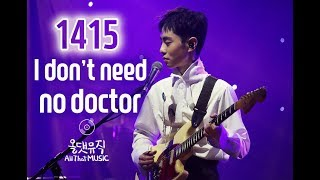 1415 - I Don