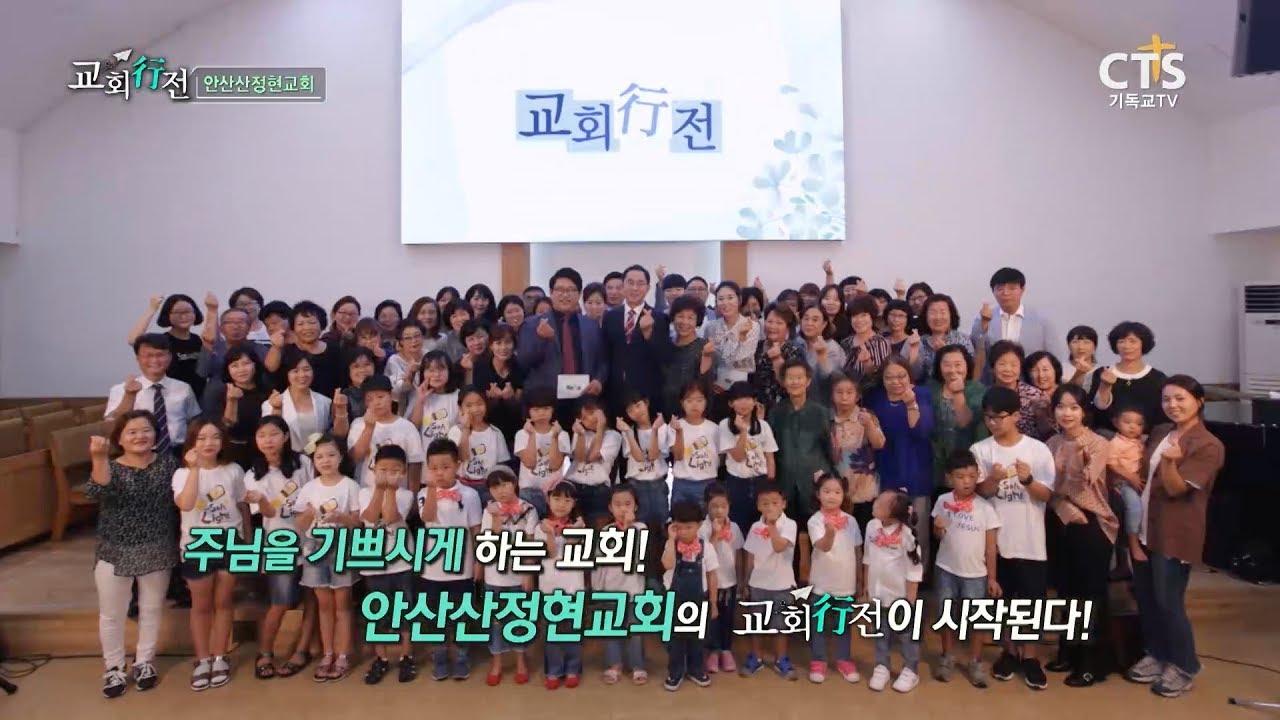 CTS 교회행전 160회 안산산정현교회 편 (담임목사 이현재)