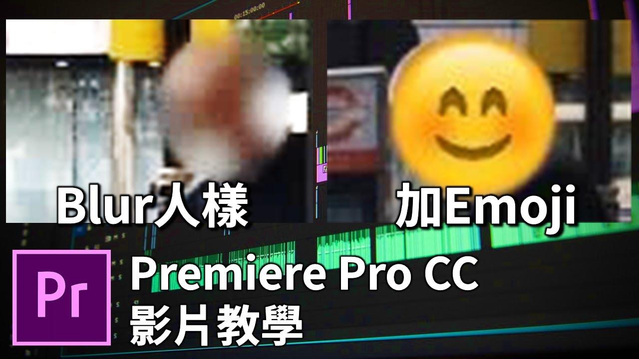 adobe premiere pro cc 破解 教學