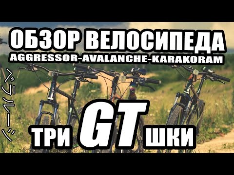 Обзор велосипеда GT  TOLKO PRAVDA!!!