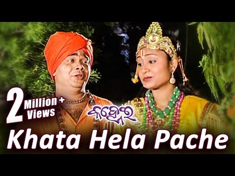 Khata Hela Pachhe | Kanhei | New Oriya Devotional Song | Krishna Bhajan | Video Song | Hd