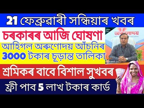 Assamese News Today | 21 February 2021 | Orunodoi Scheme 4th Payment News | Assam Tea Garden Workers