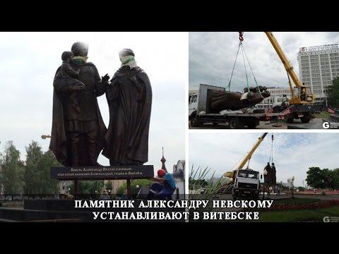 В Витебске устанавливают памятник Александру Невскому