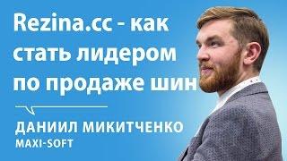Даниил Микитченко: Rezina.cc — как стать лидером по продаже шин. Блог Михаила Щербачева(, 2016-07-27T16:16:44.000Z)