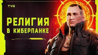 Cyberpunk 2077, религии и «Закат Европы» | Философия игры, скрытый смысл и анализ сюжета.
