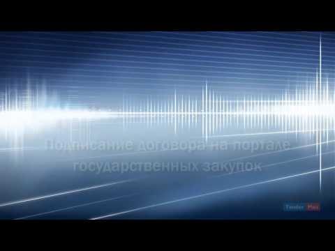 Подписание договора на портале государственных закупок РК