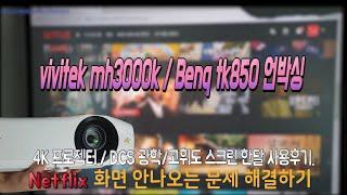 4k 프로젝터 / dcs 고휘도 스크린 한달사용기 (초…