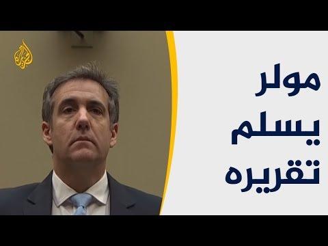 مولر يسلم تقريره لوزير العدل والديمقراطيون يطالبون بنشره  - نشر قبل 3 ساعة