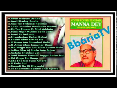 Manna Dey  Bangla Full Songs
