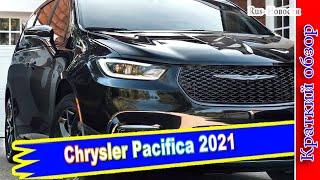 Авто обзор - Chrysler Pacifica 2021: рестайлинг и полный привод