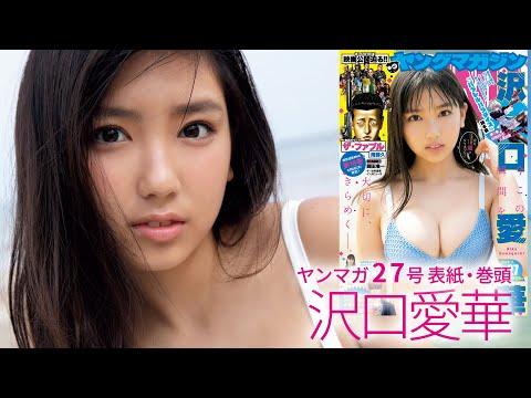 【dela沢口愛華】驚異の16歳!【ミスマガジン2018グランプリ】