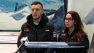 Встреча со сборной России по керлингу