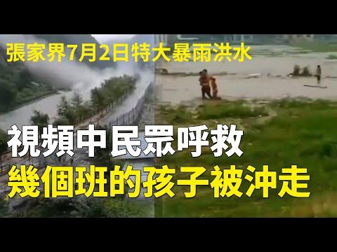 学校民宅被冲毁 传张家界两县十多人失踪(图/视频)