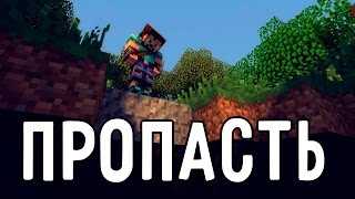 Пропасть - Minecraft Machinima