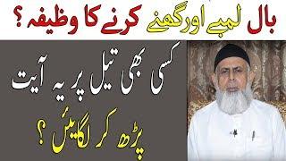 Baal Lambe Aur Ghane Karne Ka Wazifa - Baba Jee Ka Wazifa for Long Hair | Life Skills Tv