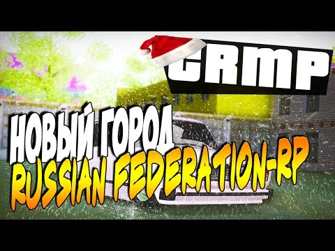 НОВЫЙ ГОРОД - Russian Federation RP (CRMP)