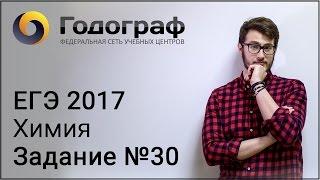 ЕГЭ по химии 2017. Задание №30.