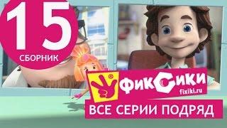 видео Мультик Фиксики - Все серии подряд - Сборник 18 (НОВЫЕ СЕРИИ)