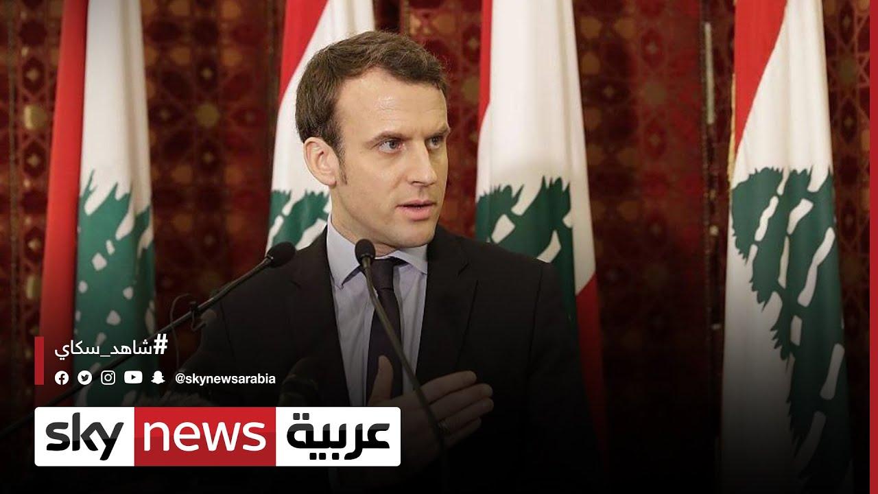 ماكرون يحث اللبنانيين على تشكيل حكومة وتنفيذ خارطة الطريق