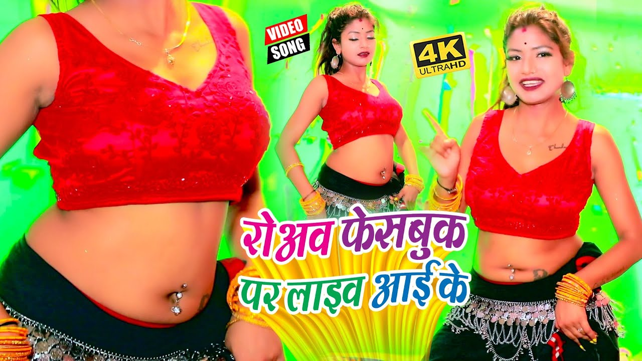 #VIDEO_SONG_2020 - रोअव फेसबुक पर लाइव आई के || Satrudhan Lal Yadav, Suruchi Singh || Roab Facebook
