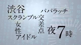 夜7時、渋谷スクランブル交差点。女性アイドルとパパラッチ――心に傷を...