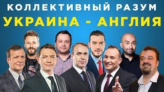 Коллективный разум Евро 2020 2021 Украина Англия Прогноз экспертов