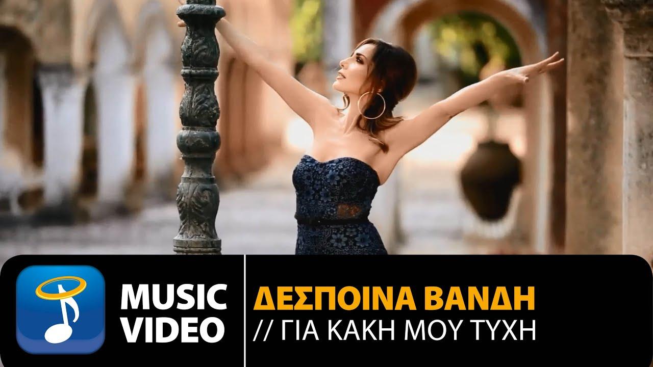Το νέο τραγούδι της Δέσποινας Βανδή - Για Κακή Μου Τύχη | Despina Vandi - Gia Kaki Mou Tihi (Official Music Video HD)