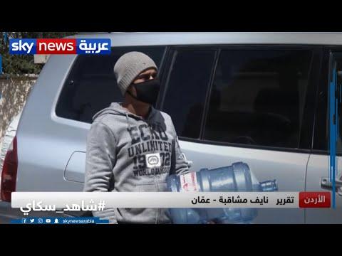 فاقمت أزمة فيروس كورونا من مشكلة المياه في الأردن  - نشر قبل 58 دقيقة