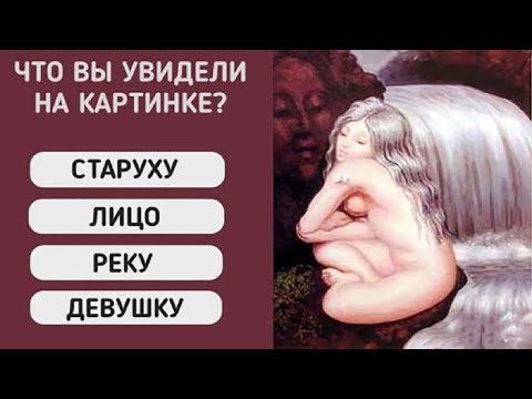 Тест по картинкам девушка река лицо старуха