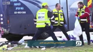 مصر العربية | 4 قتلى وإصابة 15 في حادثة الدهس جنوب القدس