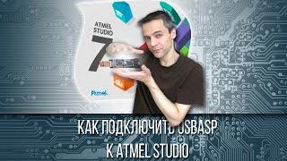 кАК ПОДКЛЮЧИТЬ USBASP К ATMEL STUDIO