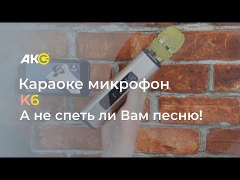 Караоке микрофон К6 - а не спеть ли Вам песню!