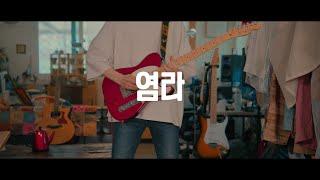 ダレハル - 「閻魔」 / Guitar Cover