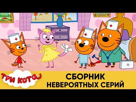 Три Кота | Сборник невероятных серий | Мультфильмы для детей 2021