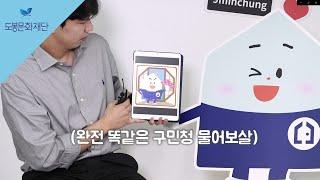 [도봉구민청] 구민청에게 물어보살_게임디자이너편 ㅣ 도봉문화재단