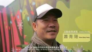 IKEA x 蕭青陽 聖誕童話迷宮 活動花絮影片