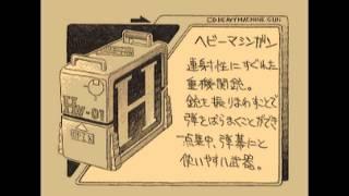 Heavy Machine Gun (Metal Slug) - Descarga Mp3