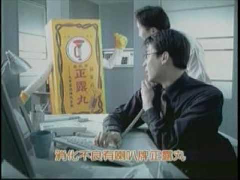 Seirogan TVC Mandarin 30Sec