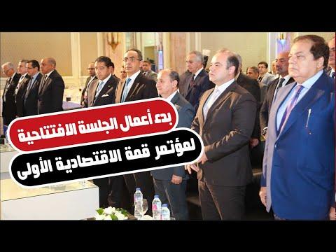 بدء أعمال الجلسة الافتتاحية لمؤتمر قمة الاقتصادية الأولى  - 09:59-2019 / 11 / 12