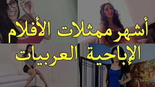 Download Video 10 أشهر ممثلات الأفلام الإباحية العربيات MP3 3GP MP4